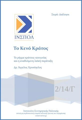 2_14_c_ChrysogelosKenoKratos