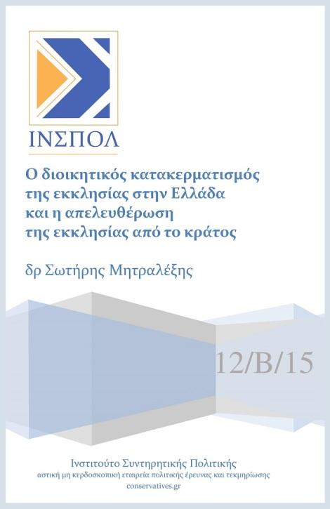 12_15_b_SotmitralEkklKr-page-001