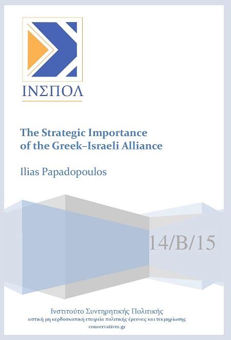 14_15_b_Papadopoulos-page-001