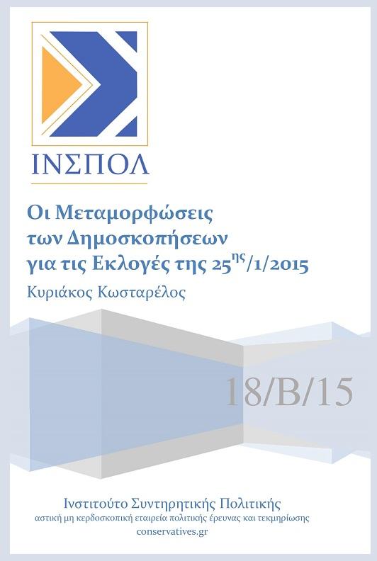 18_15_b_KostarelosEkloges-page-001