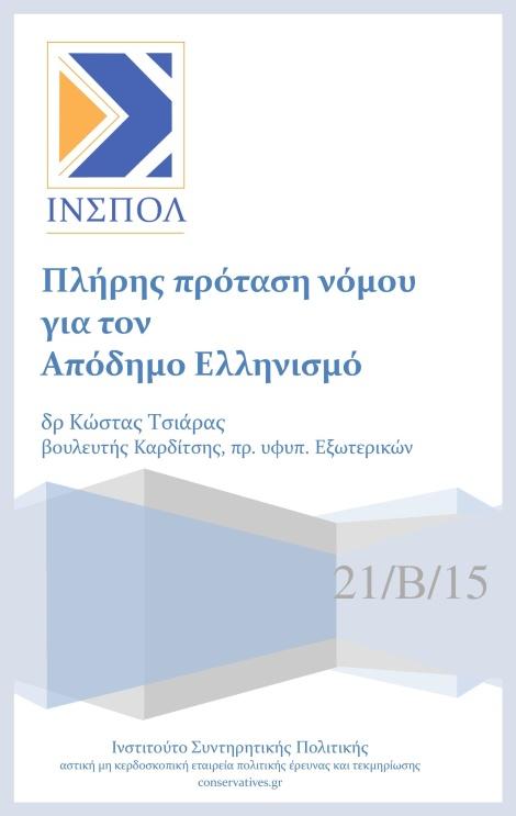 21_15_b_NomosxedioTsiara-page-001