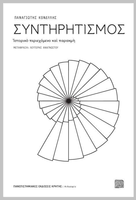 SYNTHRITISMOS-COVER