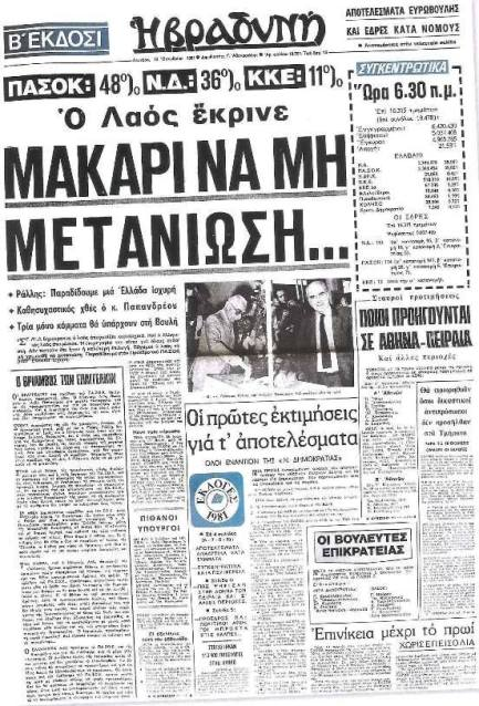 vradini-19-10-1981-pasok-allagi